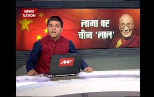 Indo-Sino ties to be severely affected by Dalai Lama's visit to Arunachal Pradesh: China